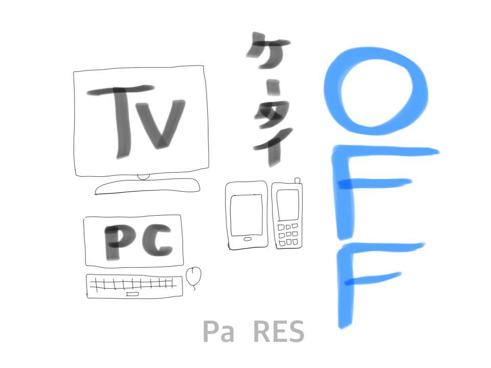 携帯OFF
