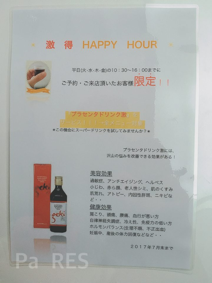 激得HAPPY HOUR