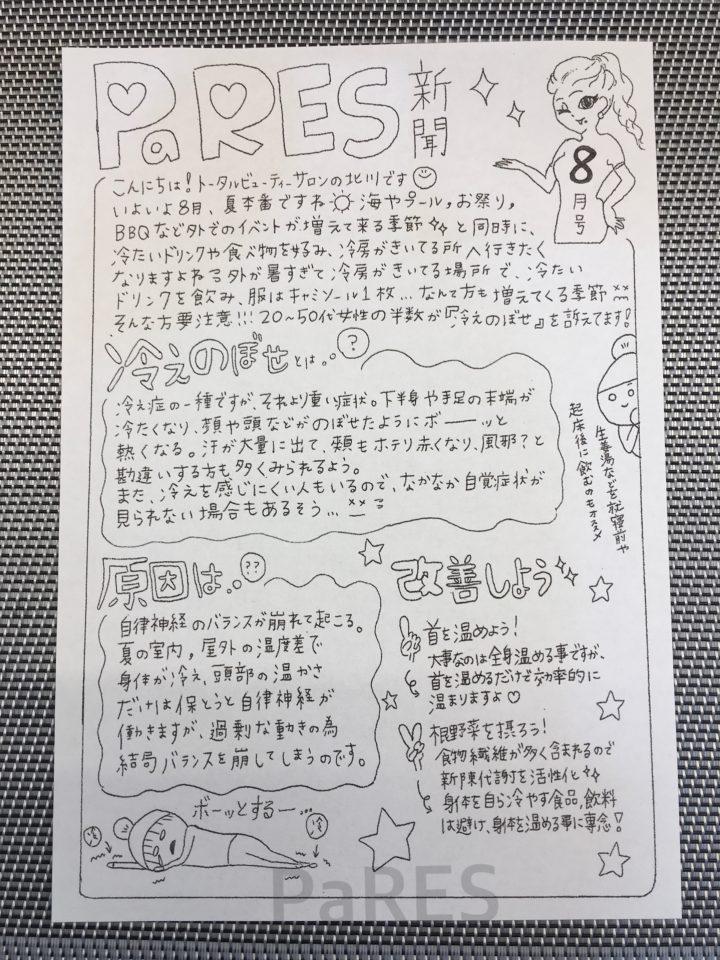 8月号PaRES新聞