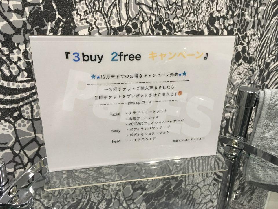 3buy2freeキャンペーン