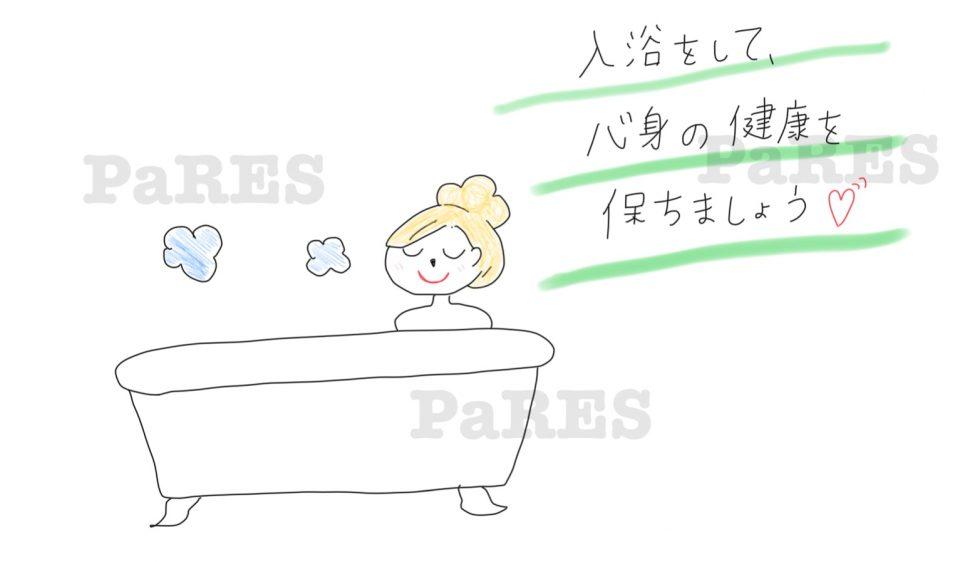入浴してる絵
