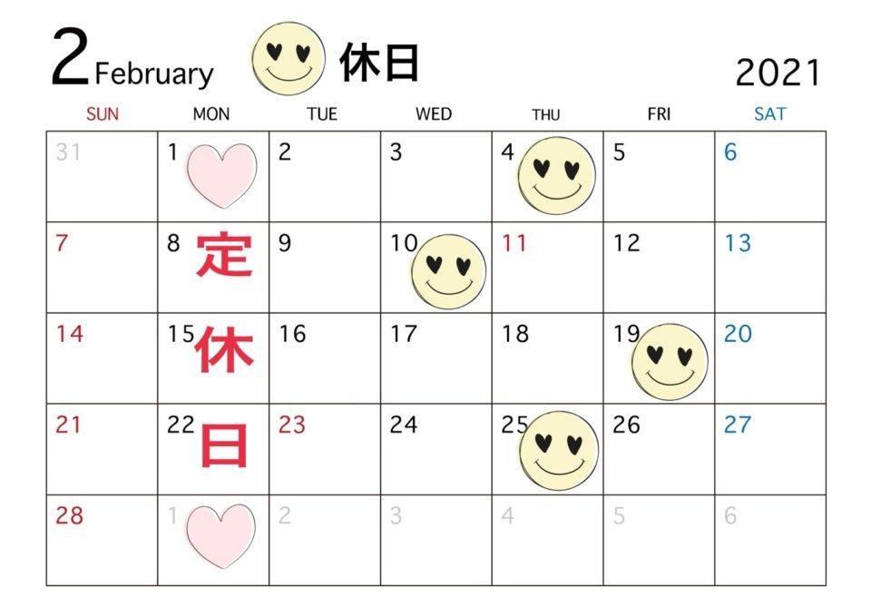 2月シフト