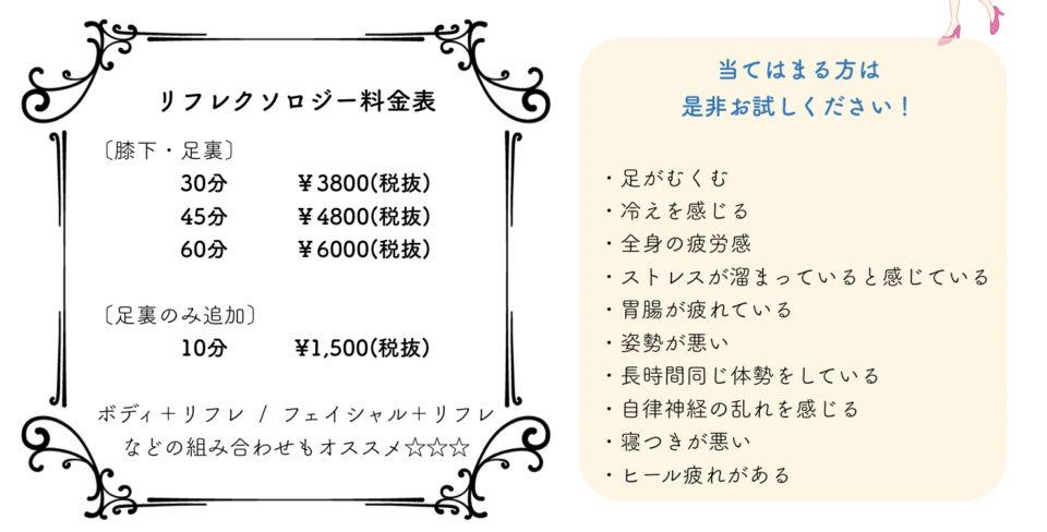 リフレ料金